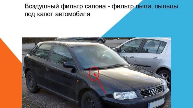 Замена салонного фильтра Audi A3