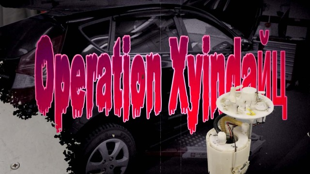 Замена топливного фильтра Hyundai Solaris