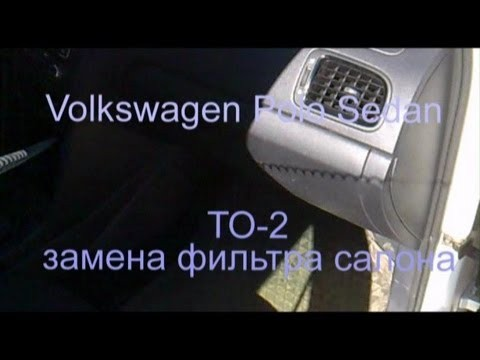 Замена салонного фильтра Volkswagen Polo Sedan