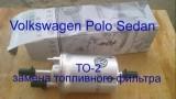 Замена топливного фильтра Volkswagen Polo Sedan