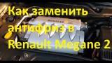 Замена антифриза Renault Megane 2