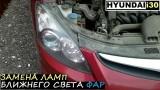 Замена ламп ближнего света Hyundai i30