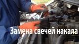 Замена свечей накаливания Hyundai H-200 2.5TDi