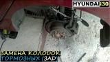 Замена задних тормозных колодок Hyundai i30