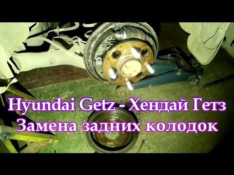 Замена задних тормозных колодок Hyundai getz