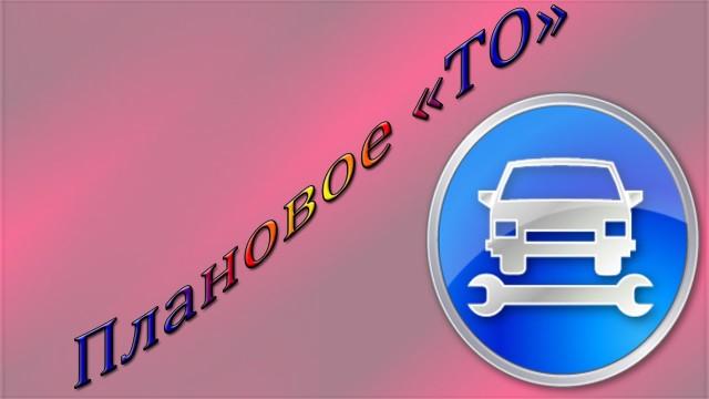 Замена масла и фильтров BMW E65/E66