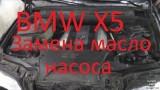 Замена масляного насоса BMW X5 E53 M62