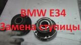 Замена подшипника передней ступицы BMW E34