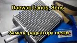 Замена радиатора печки Daewoo Lanos