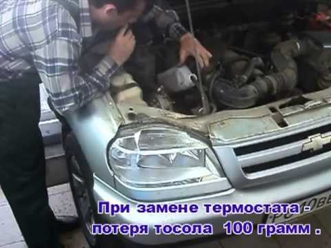 Замена термостата Chevrolet Niva
