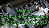 Замена воздушного фильтра Citroen C5