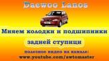 Замена задних ступичных подшипников и тормозных колодок Daewoo Lanos
