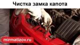 Чистка и смазка замка капота Daewoo Matiz