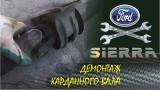 Снятие карданного вала Ford Sierra
