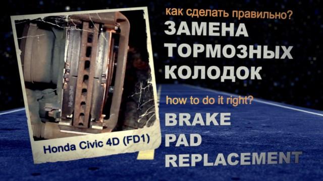 Замена передних тормозных колодок Honda Civic 4D