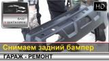Как снять задний бампер Nissan X-Trail
