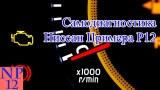 Самодиагностика Nissan Primera P12