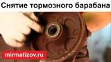 Снятие и диагностика тормозного барабана Daewoo Matiz