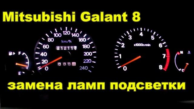 Снятие панели приборов Mitsubishi Galant 8