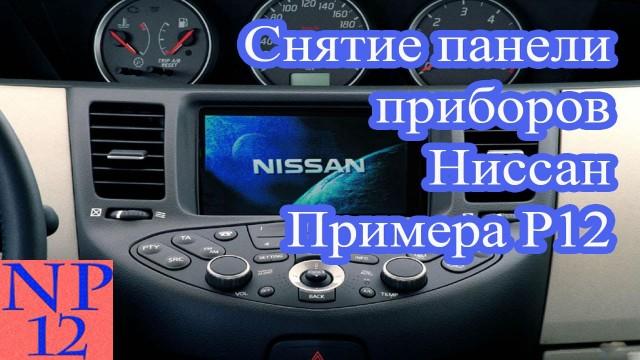 Снятие панели приборов Nissan Primera P12