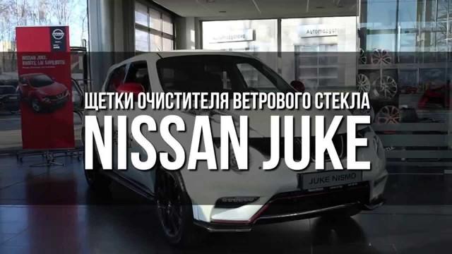 Замена дворников Nissan Juke