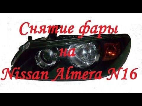 Замена фары Nissan Almera