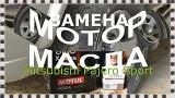 Замена масла двигателя Mitsubishi Pajero