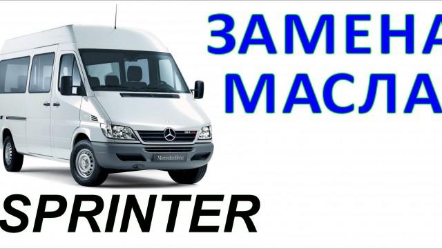 Замена масла Mercedes Sprinter