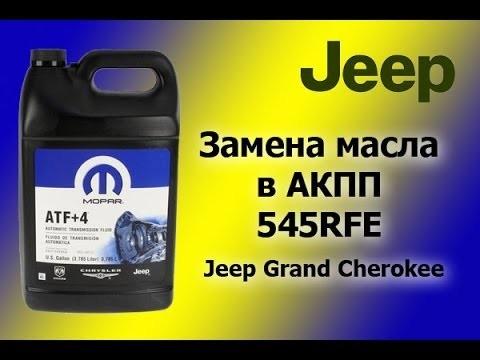 Замена масла в АКПП Jeep Grand Cherokee WK