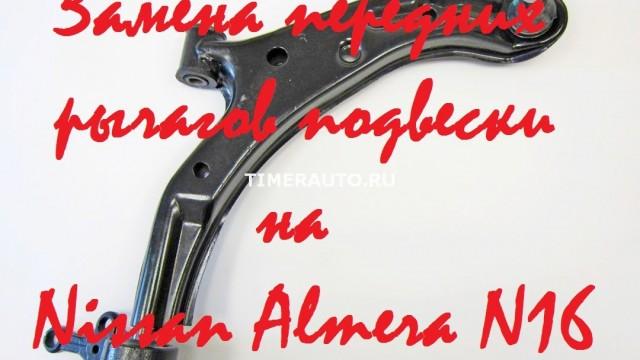 Замена переднего рычага Nissan Almera