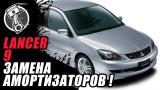 Замена передних амортизаторов Mitsubishi Lancer 9