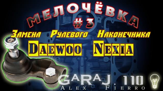 Замена рулевых наконечников Daewoo Nexia