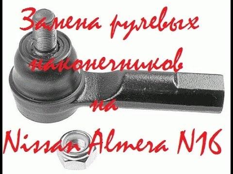 Замена рулевых наконечников Nissan Almera