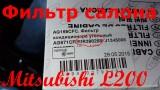 Замена салонного фильтра Mitsubishi L200