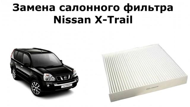 Замена салонного фильтра Nissan X-Trail