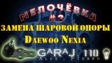 Замена шаровой опоры Daewoo Nexia