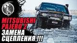 Замена сцепления Mitsubishi Pajero 2