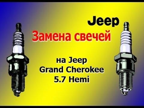 Замена свечей зажигания Jeep Grand Cherokee WK