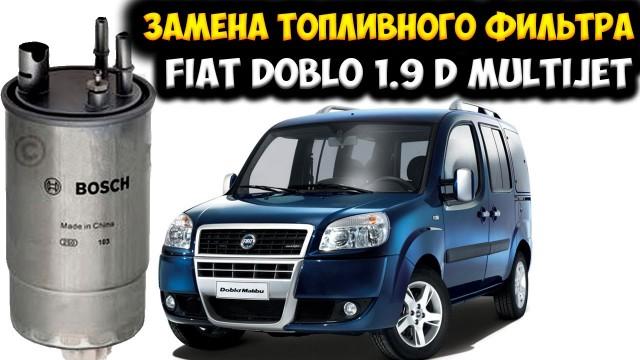 Замена топливного фильтра Fiat Doblo
