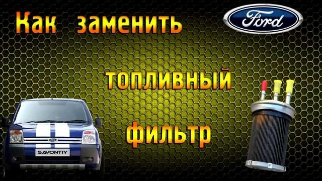 Замена топливного фильтра Ford Transit