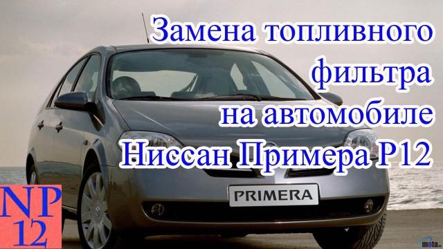 Замена топливного фильтра Nissan Primera P12