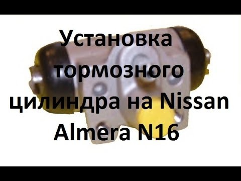 Замена тормозного цилиндра Nissan Almera