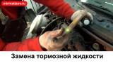 Замена тормозной жидкости Daewoo Matiz