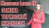 Замена тормозной жидкости Mitsubishi Lancer 9