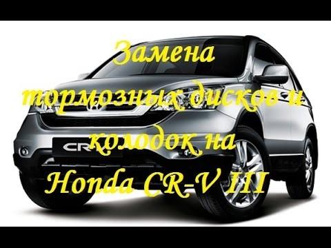 Замена тормозных колодок и дисков Honda CR-V