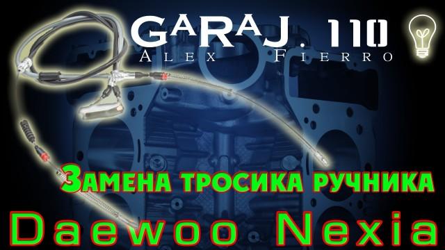 Замена троса ручника, тормозных барабанов и тормозного цилиндра Daewoo Nexia