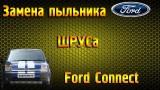 Замена внутреннего пыльника ШРУСа Ford Transit