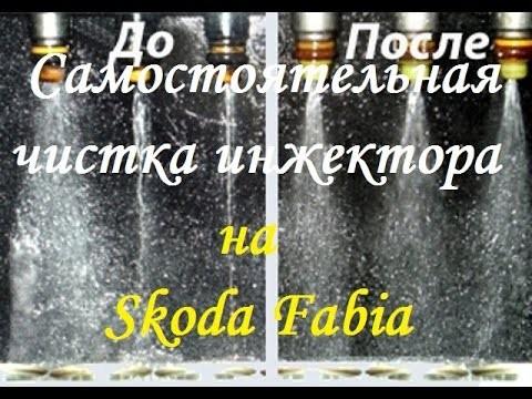 Чистка инжектора Skoda Fabia