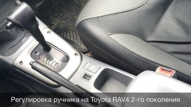 Регулировка тросика ручника Toyota RAV 4