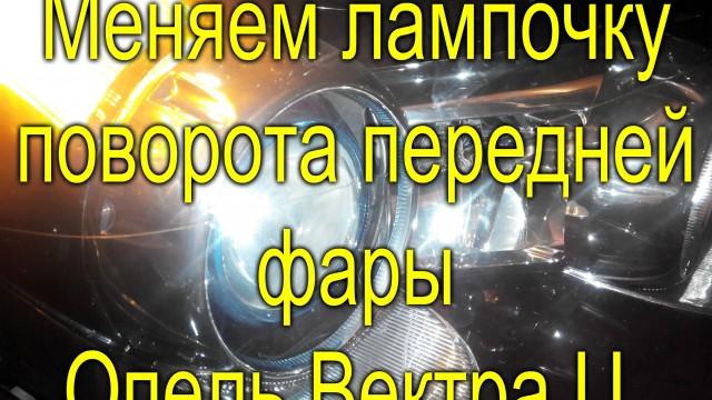 Замена фары Opel Vectra C